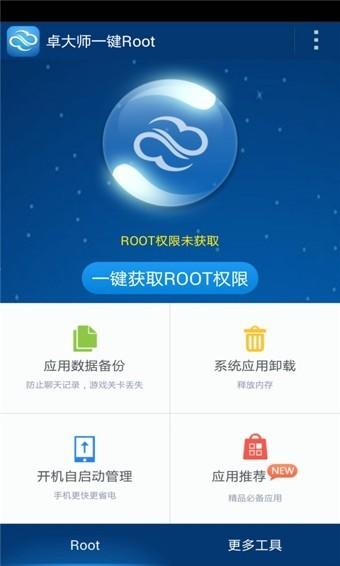 卓大师一键root手机版下载