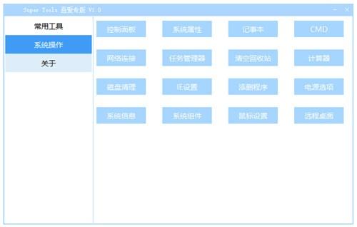 Super Tools中文版下载
