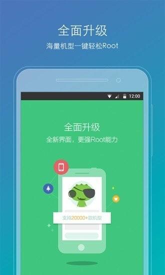 华为root工具app安卓下载