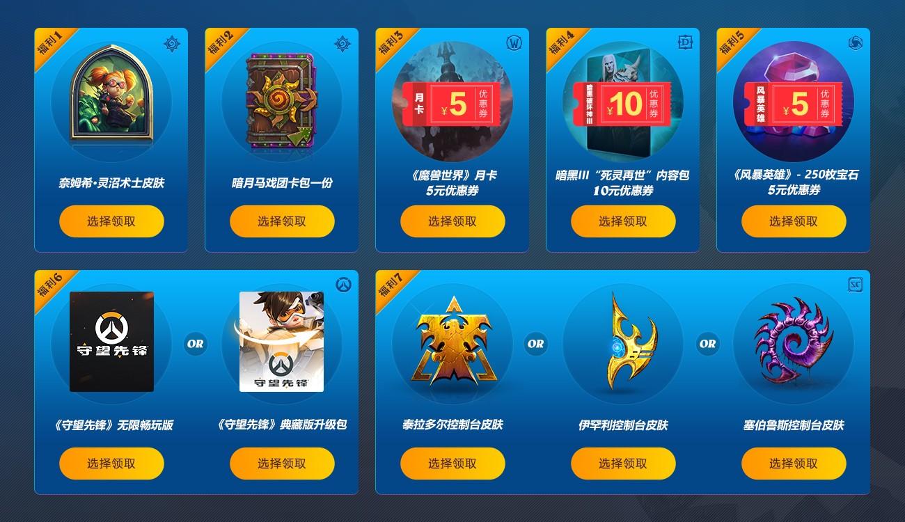暴雪TV五周年,丰厚福利大放送