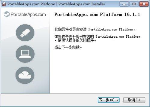 PortableApps软件下载