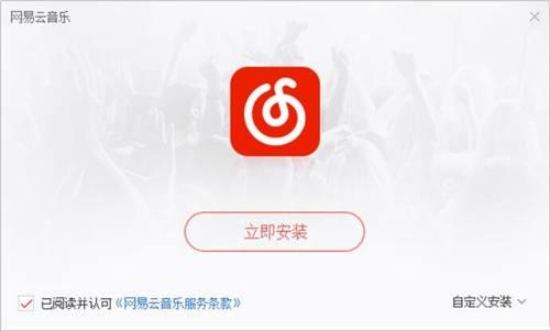 网易云音乐精简版2021下载