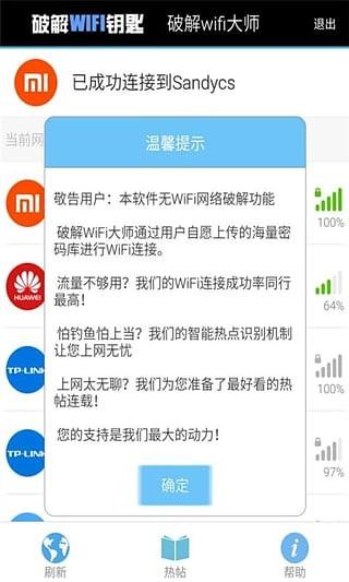 wifi破解大师2021最新版下载