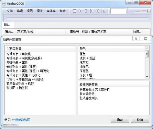 foobar2000中文版官方下载