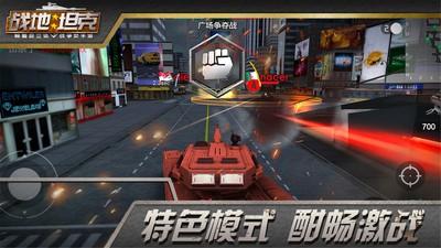 战地坦克手机版下载