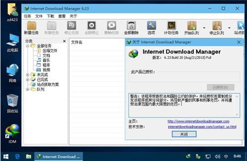 IDM中文破解版下载