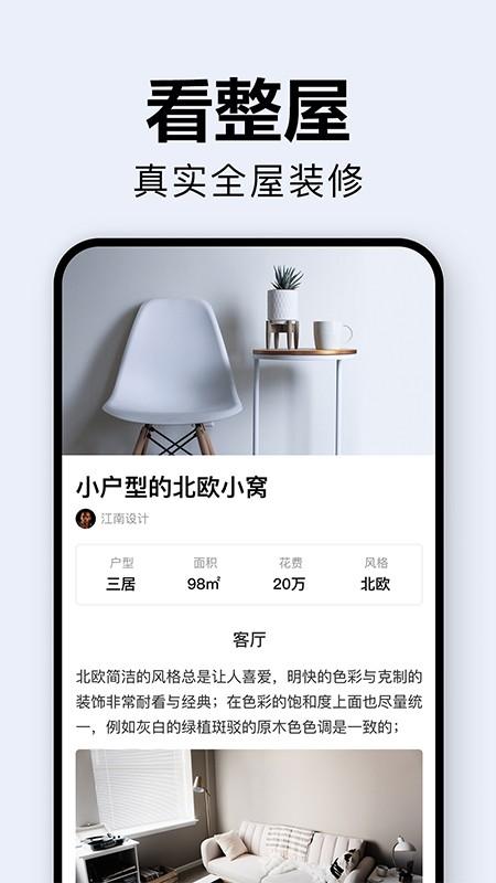 装修图库app下载安装