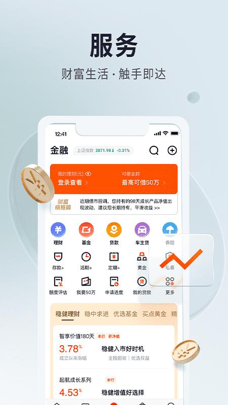 平安口袋银行app下载官方
