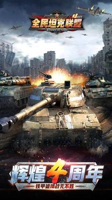 全民坦克联盟手游官方版下载