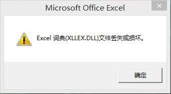 xllex.dll文件丢失或损坏怎么处理