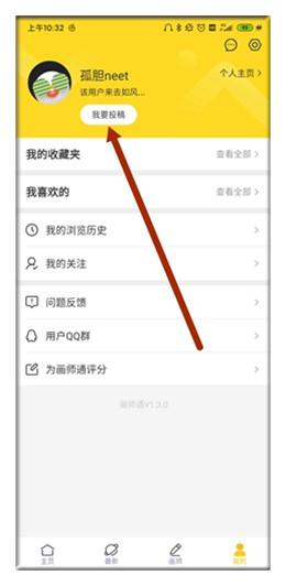 画师通App安卓版下载