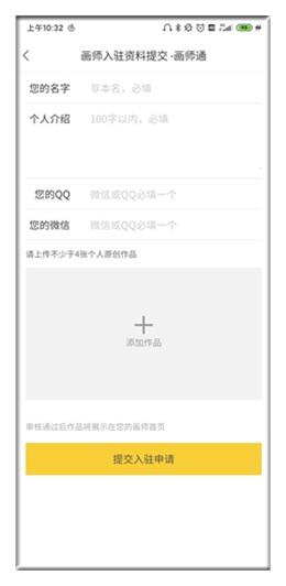 画师通App官方下载