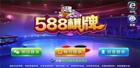 588科技棋牌17.3M