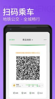青岛地铁app官方下载