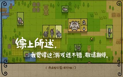 军团游戏破解版下载