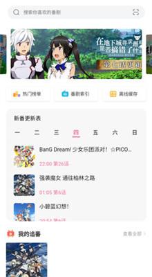 爱追番app2021最新版下载