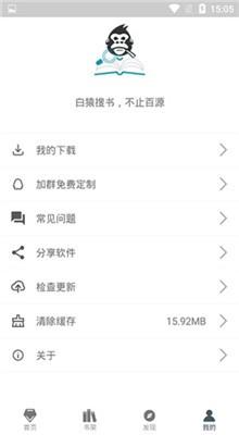 白猿搜书app下载
