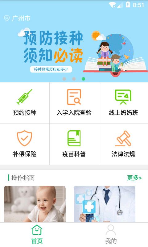 预防接种服务app官方下载