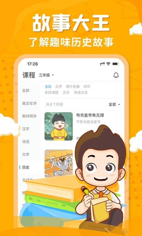 出口成章app学生版下载