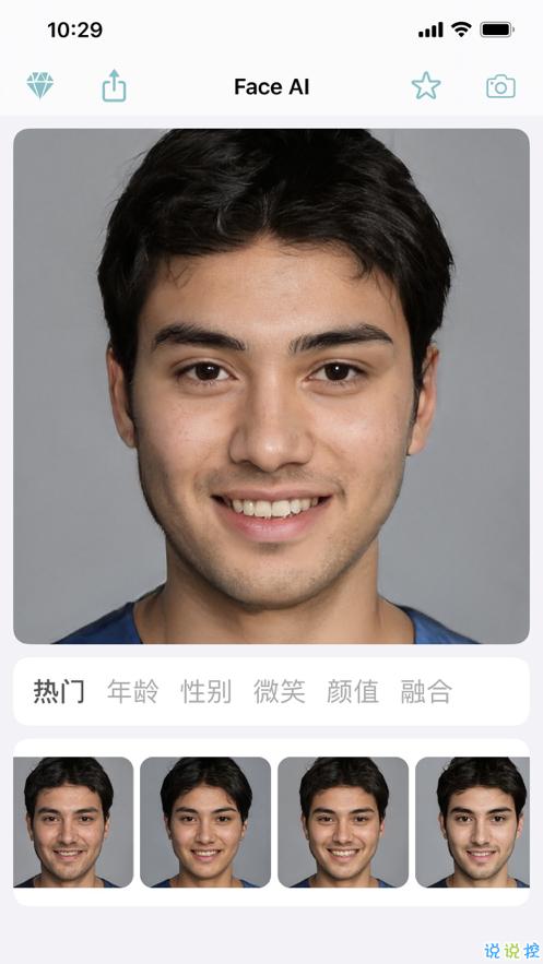 Face AI安卓破解版下载