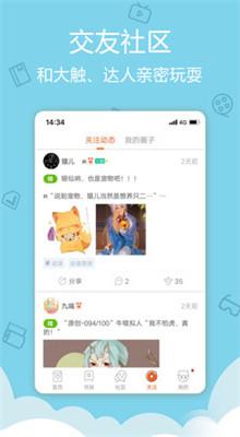 动漫屋app下载
