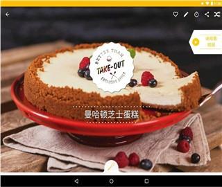 厨房故事app下载安装苹果版