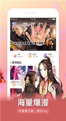 飞飞漫画app免广告手机版