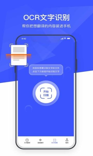 万语翻译器app免费下载