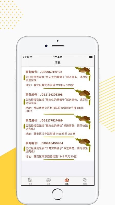 众果app软件下载安装