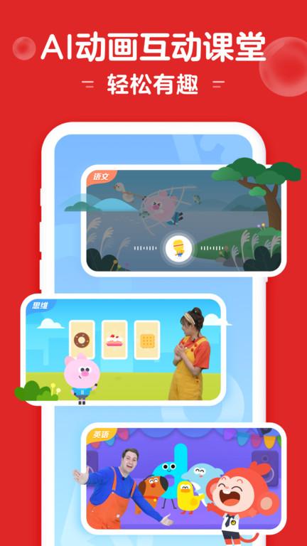 小猴启蒙app官方下载