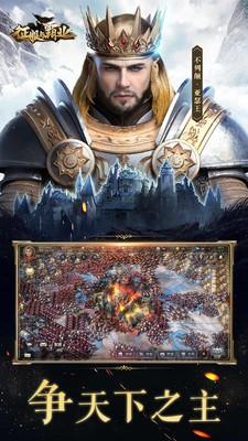 征服与霸业手游官方版