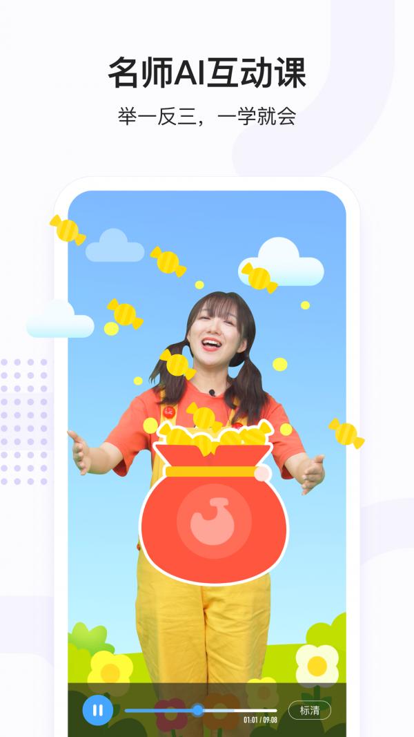 小猴思维app官方下载