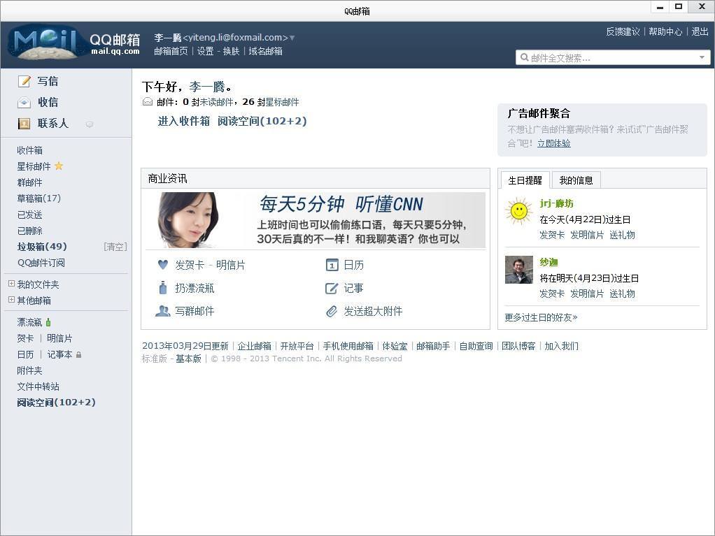 QQ邮箱电脑版