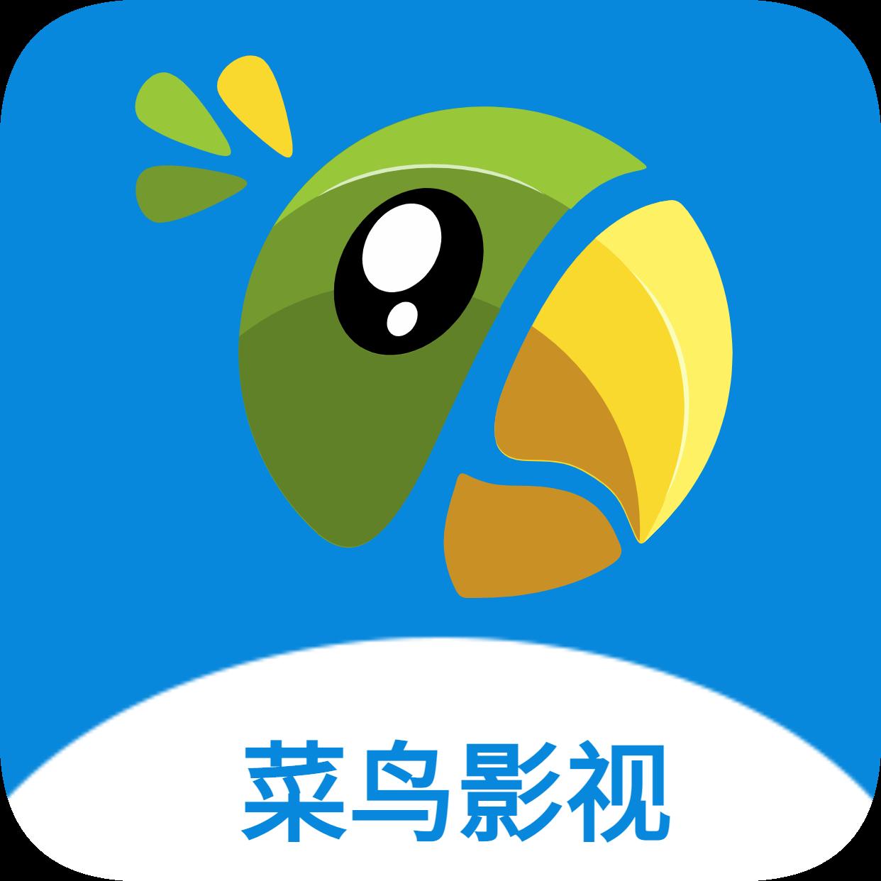 菜鸟影视app