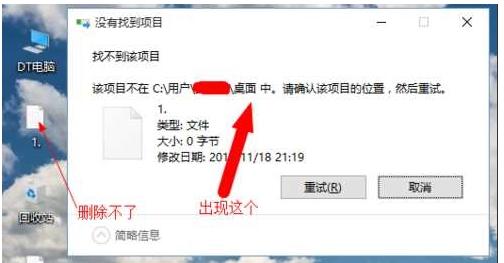 电脑桌面文件图标删不掉怎么办?