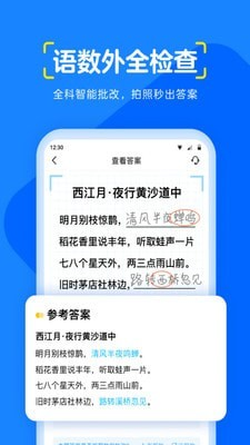 大力爱辅导app官方下载