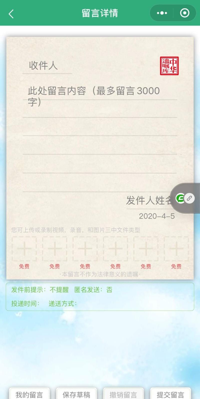 微信遗嘱app下载