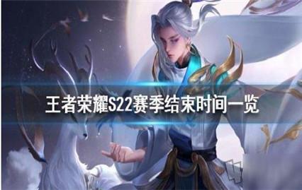 王者荣耀新赛季s22结束时间