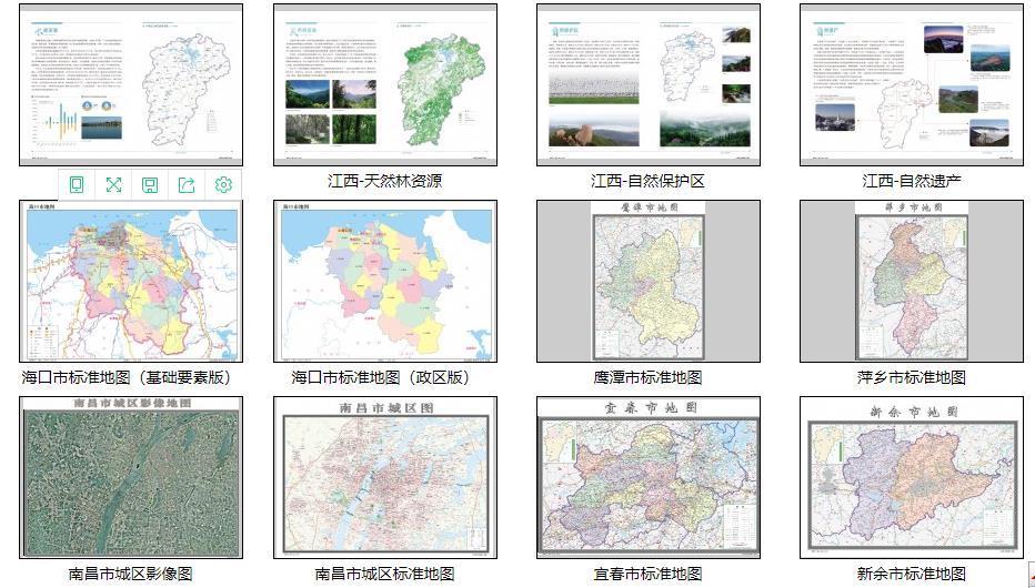 地图窝app官方下载