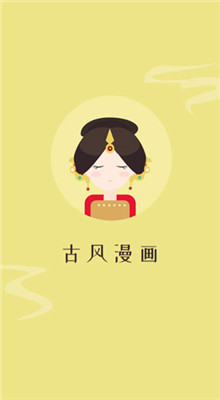 古风漫画app下载官方
