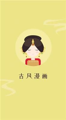 古风漫画app下载官方最新版