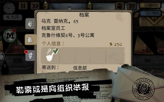 旁观者游戏下载中文版破解版