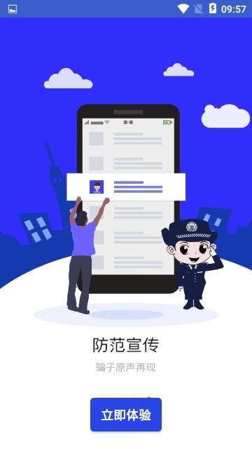 熊猫反诈二维码官方下载