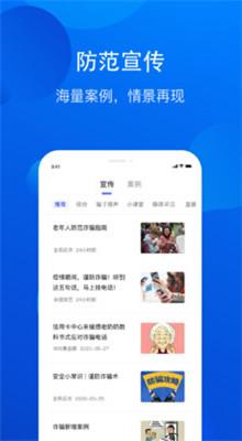 熊猫反诈app安卓版下载