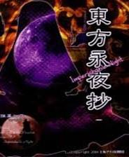 东方永夜抄汉化版