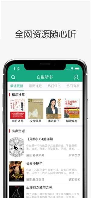 白鲨听书app官方下载