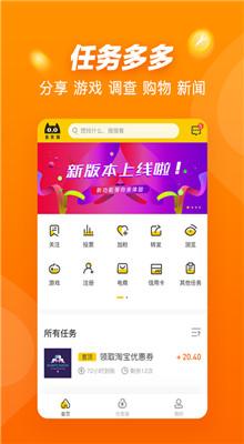 悬赏猫app最新版本下载