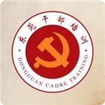 东莞干部培训app