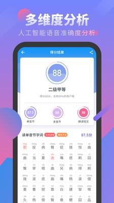 普通话考试app免费下载