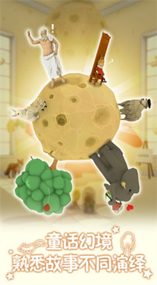 小王子的幻想谜境安卓最新版下载